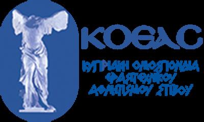 Η ΚΟΕΑΣ ενέκρινε το προσχέδιο του αγωνιστικού προγραμματισμού για το 2021