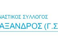 Παγκύπριο Εαρινό Πρωταθλήμα