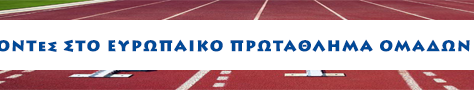 Γίνε και εσύ εθελοντής στο Ευρωπαϊκο Πρωτάθλημα Ομάδων!